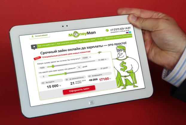 MoneyMan.kz выдала займов на 5,5 млрд тенге