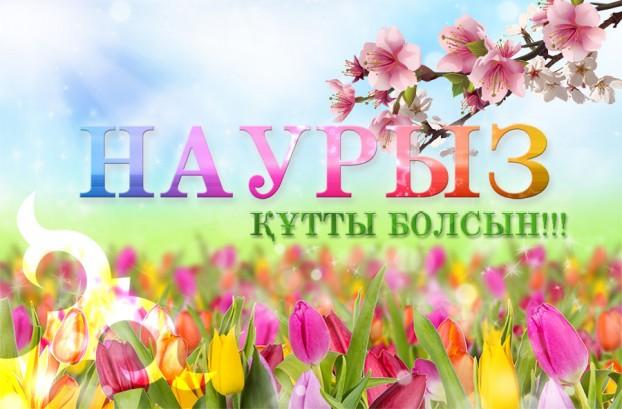 MoneyMan поздравила казахстанцев с праздником Наурыз