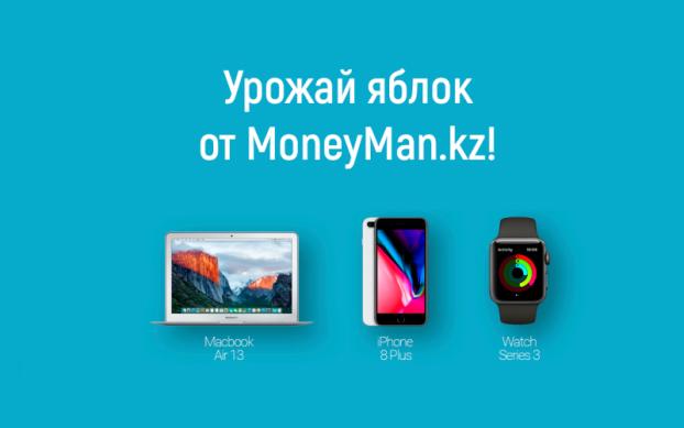 MoneyMan.kz собирает Урожай яблок