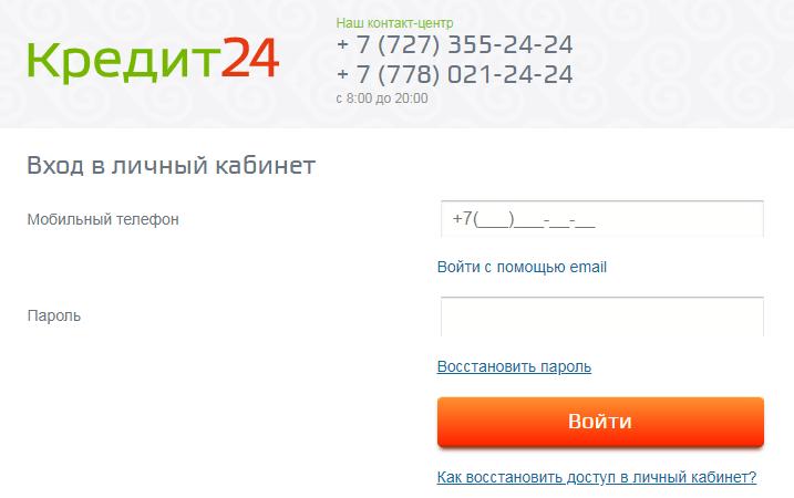 кредит 24 вход личный кабинет