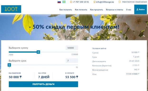 Выбор параметров кредитования на сайте 100Tenge.kz