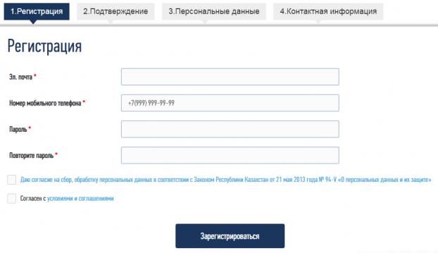 Регистрация на сайте GoMoney.kz