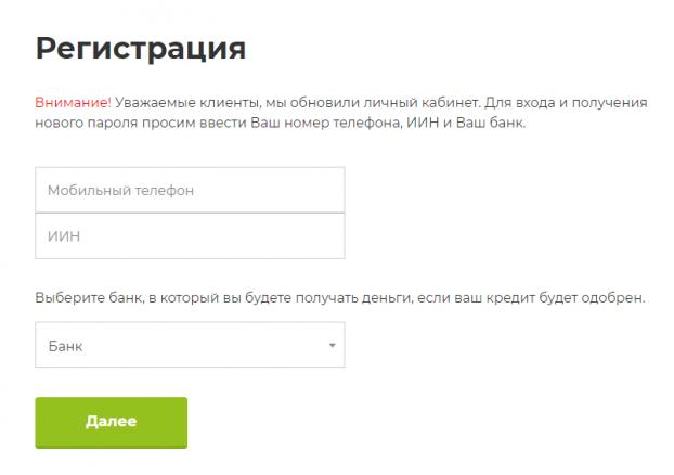 Регистрация на сайте MyCredit.kz