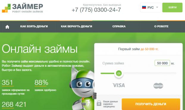 Выбор параметров кредитования на сайте Займер