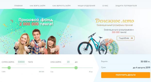 Выбор параметров кредитования на сайте Деньги Клик
