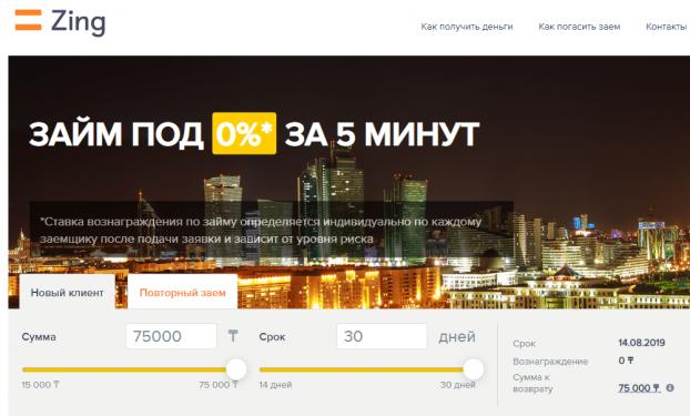 Выбор параметров кредитования на сайте Zing