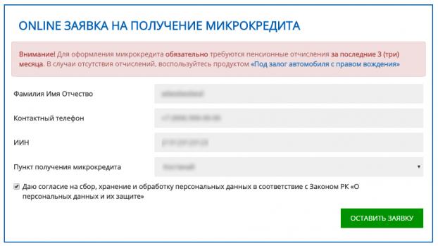 Заполнение анкеты заёмщика на сайте Kaz Credit Line