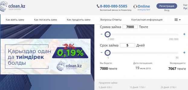 Выбор параметров кредитования на сайте CCloan