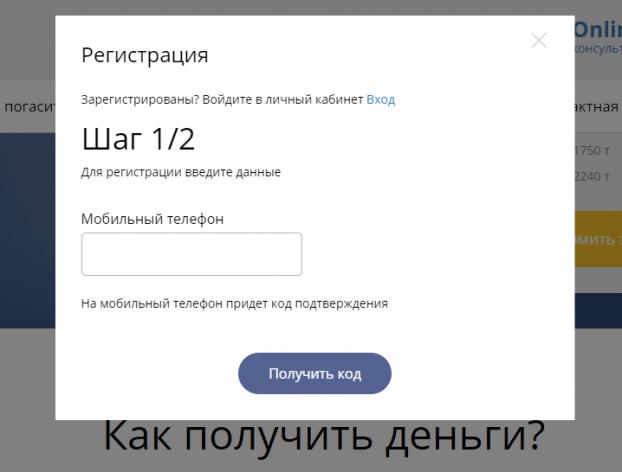 Заполнение анкеты заёмщика на сайте CCloan