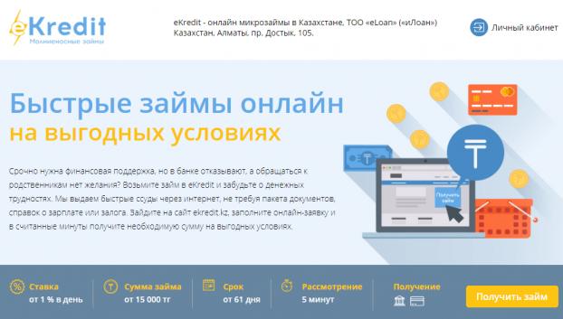 Выбор параметров кредитования на сайте eKredit