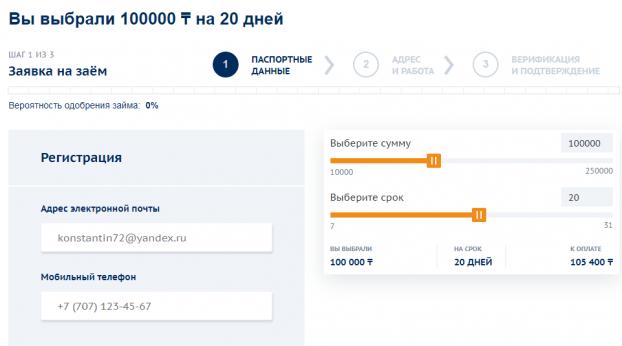 Регистрация на сайте Кредит 7