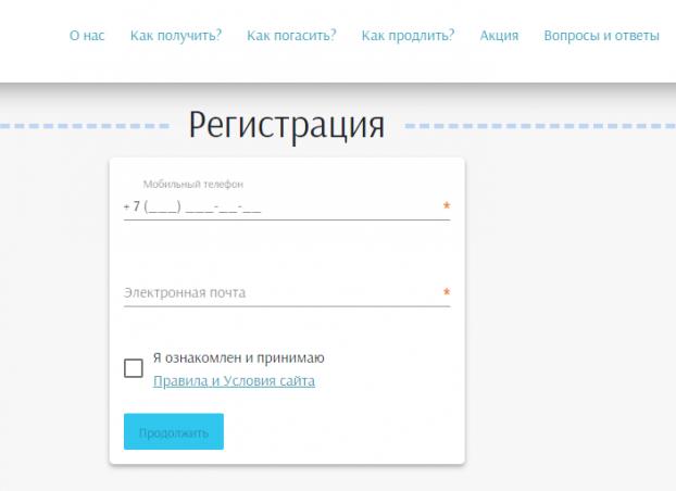 Регистрация на сайте GoFingo