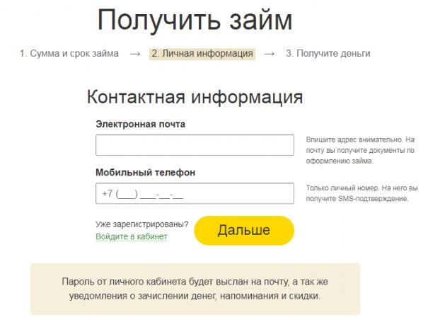 Регистрация на сайте ДоПолучки.kz