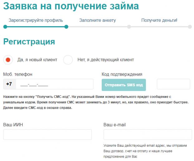 Ввод персональных данных на сайте Tengo.kz